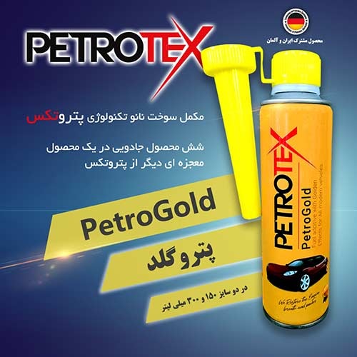 مکمل بنزین پتروگلد محصول 6 در 1 پتروتکس