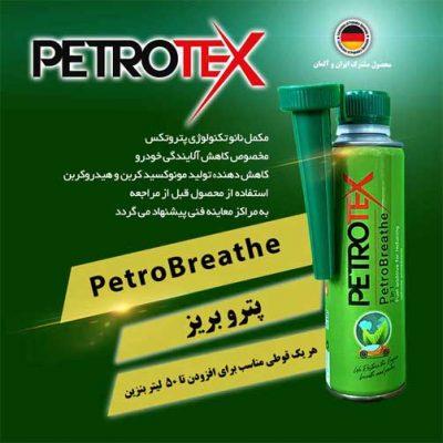 مکمل بنزین پتروبریز پتروتکس petroBreath petrotex