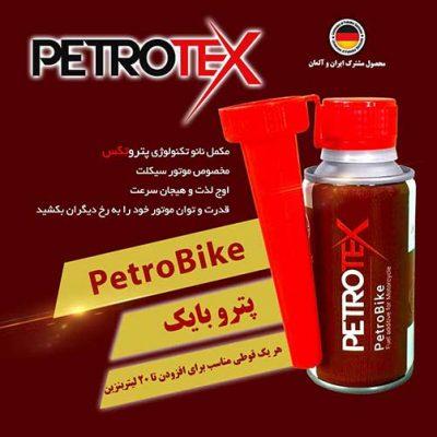 petro bike petrotex   پتروبایک پتروتکس   مکمل بنزین
