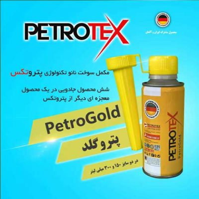 petro gold petrotex   پتروگلد پتروتکس   مکمل بنزین