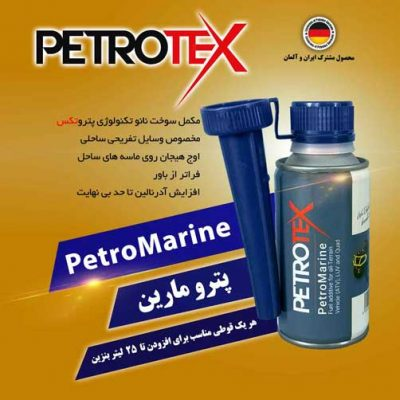 petro marine petrotex   پترو مارین پتروتکس   مکمل بنزین