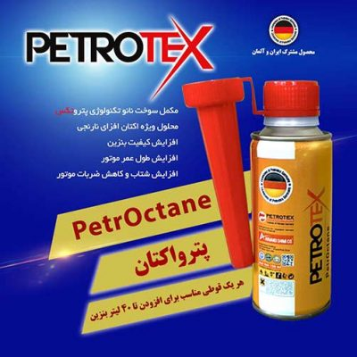 petroctane petrotex   مکمل بنزین پتراکتان پتروتکس