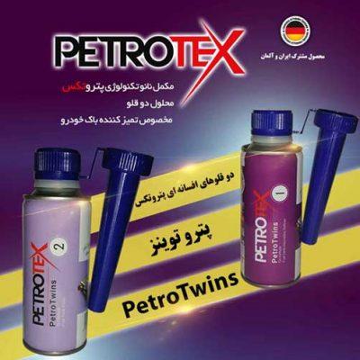 مکمل پتروتکس دوقلو مخصوص تمیز کردن باک خودرو