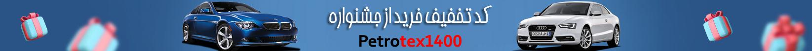کد تخفیف خرید پتروتکس