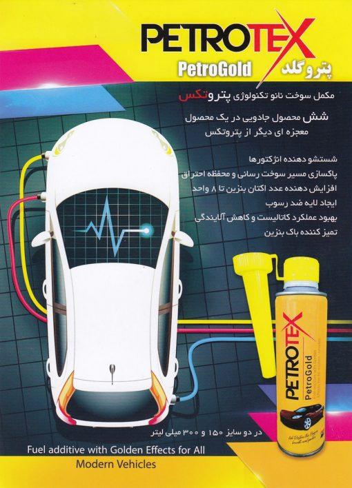 مکمل بنزین پتروتکس   مکمل سوخت پتروتکس