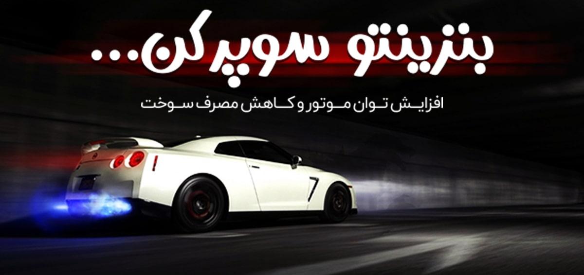 بهترین مکمل بنزین ایران