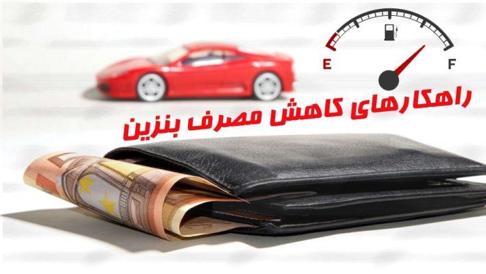 روشهای کاهش مصرف سوخت